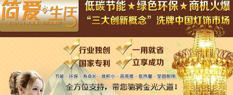 简爱生活灯饰加盟,赚钱品牌有保障!